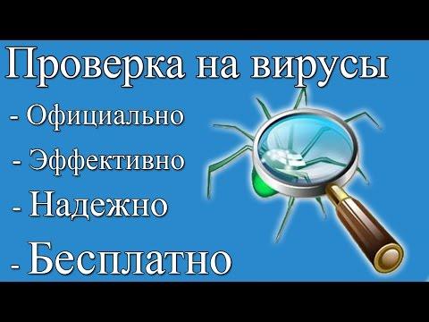Как проверить комп на вирусы бесплатно