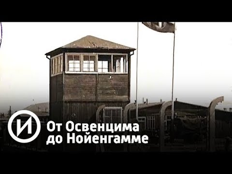 От Освенцима до Нойенгамме | Телеканал \