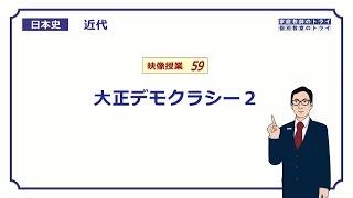 【日本史】 近代59 大正デモクラシー2 (11分)