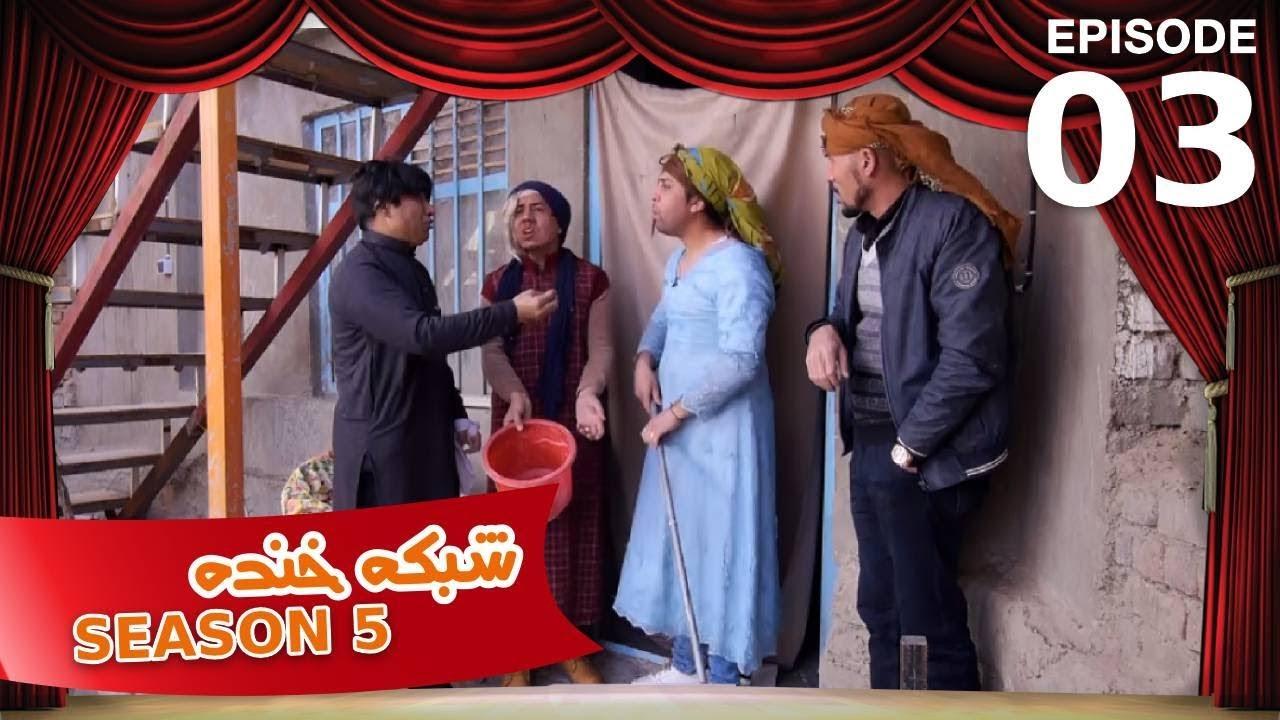 Download شبکه خنده - فصل ۵ - قسمت ۳ / Shabake Khanda - Season 5 - Episode 3