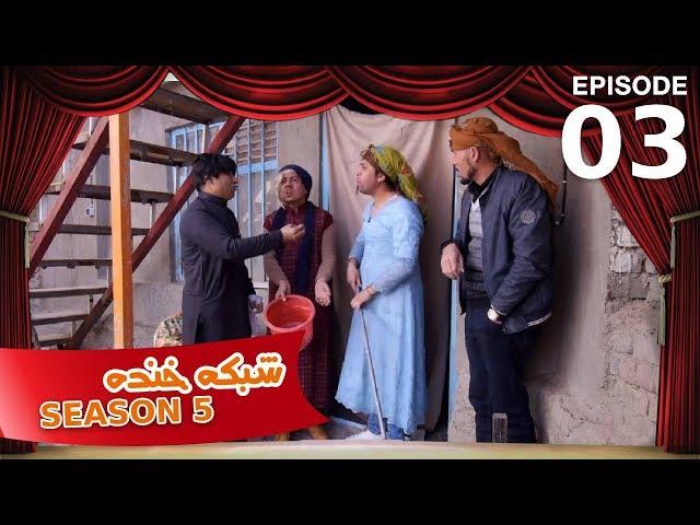 شبکه خنده - فصل ۵ - قسمت ۳ / Shabake Khanda - Season 5 - Episode 3