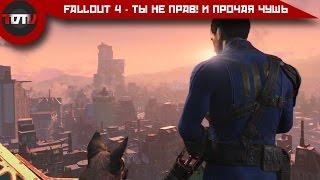 Fallout 4 - Ты НЕ Прав И прочая чушь 3