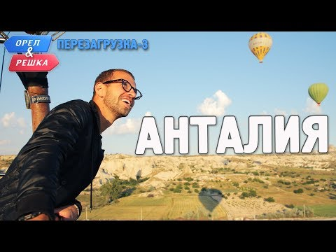 Анталия. Орёл и Решка. Перезагрузка-3 (English subtitles)