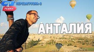 Видео города Анталья