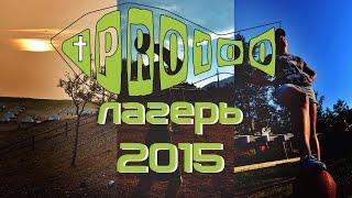 Лагерь PRO100 2015 Изменяющие реальность