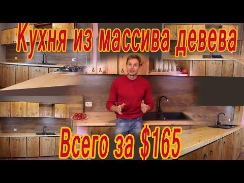 Мебель из массива на заказ в СПб Спика Мебель