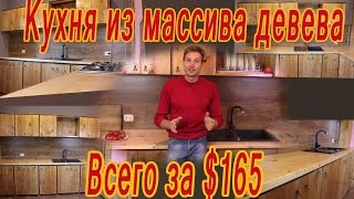 Кухня своими руками легко! Кухня из массива дерева за $165(Хотите кухню из дерева? Кухню с большой массивной столешницей, с деревянными дверцами и полками? А если..., 2016-10-01T06:31:20.000Z)