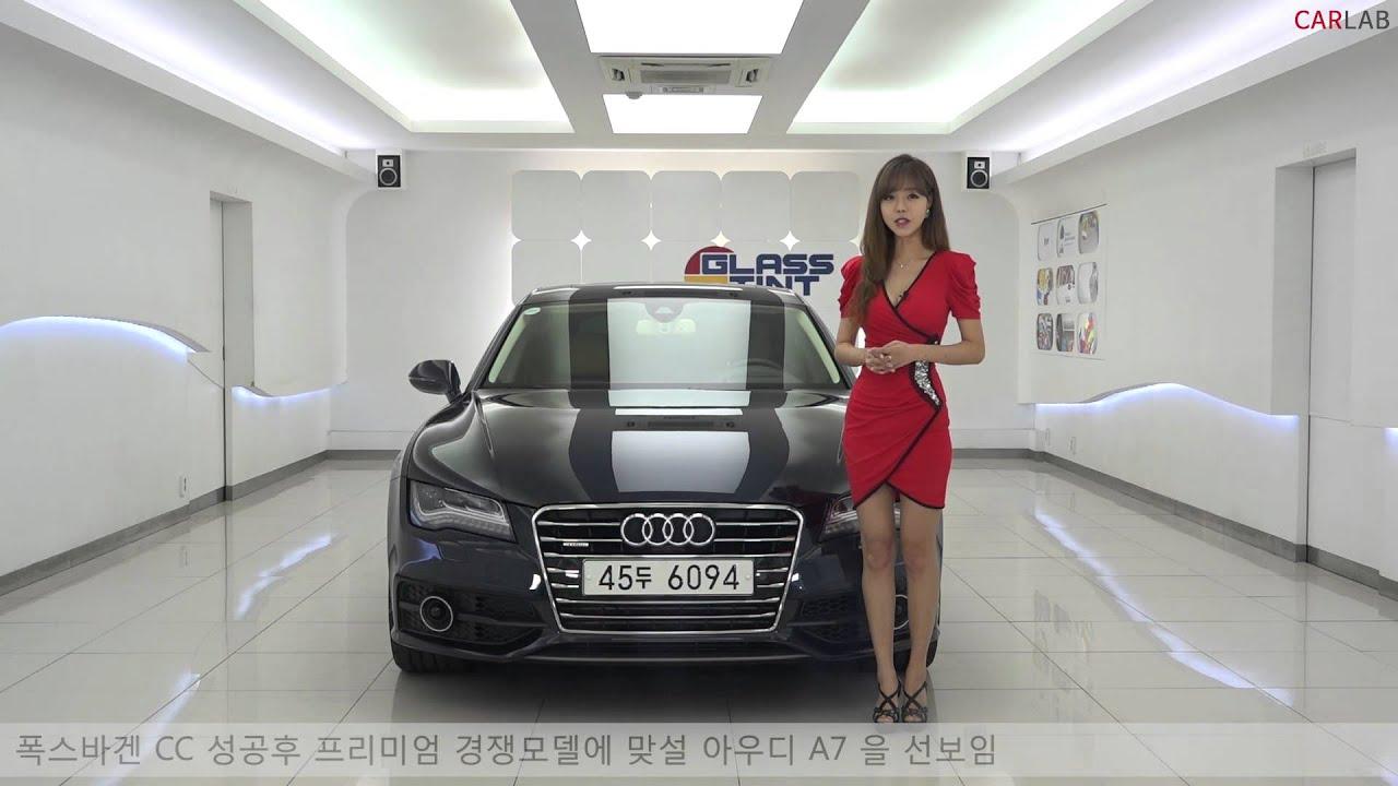 [Carlab/카랩] 2015 아우디 A7 55TDI 시승기 / 2015 Audi A7 55TDI