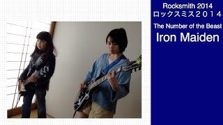 Audrey & Kate Play ROCKSMITH #852 - The Number of the Beast - Iron Maiden ロックスミス