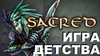 Sacred - Проходняк или классика жанра? История создания и разбор игры