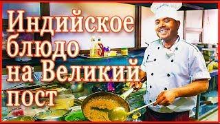 Индийское блюдо от повара Насима на православный Великий пост