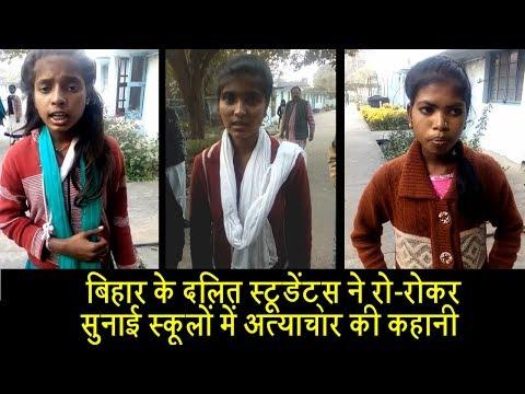 बिहार के दलित स्टूडेंट्स ने रो-रोकर सुनाई स्कूलों में अत्याचार की कहानी| Dalit Dastak