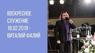 Воскресное служение 18.02.2018 - миропомазание