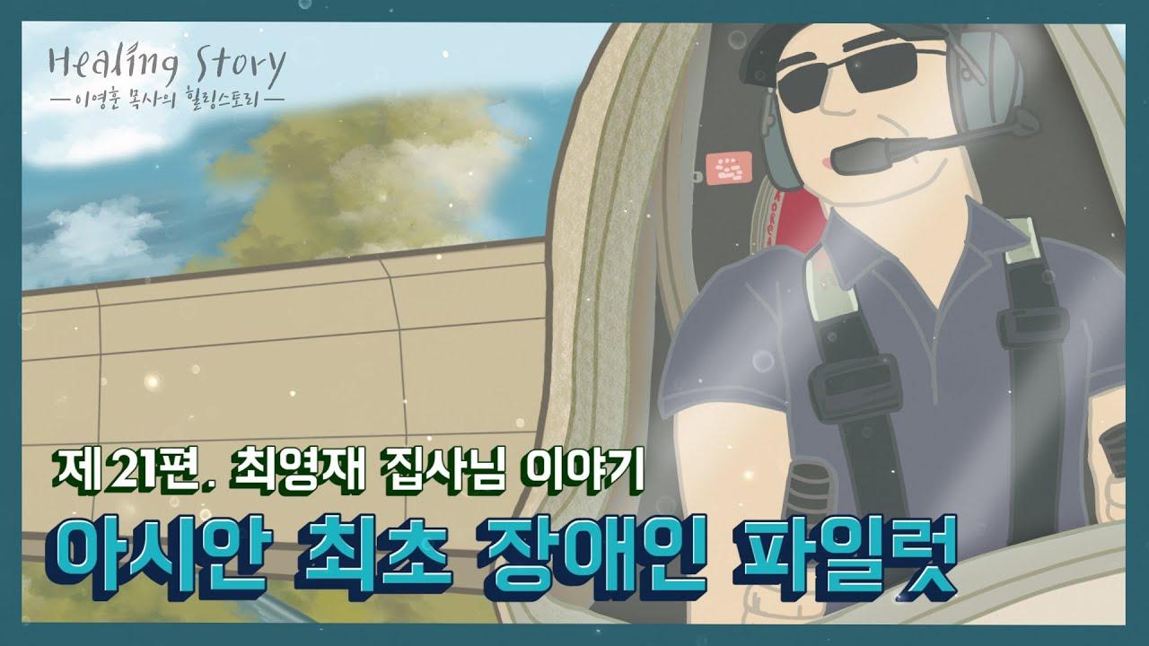 [이영훈 목사의 힐링스토리] 제21편 아시안 최초 장애인 파일럿