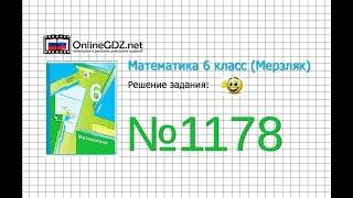 Задание №1178 - Математика 6 класс (Мерзляк А.Г., Полонский В.Б., Якир М.С.)
