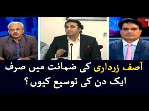 Why was Zardari's
