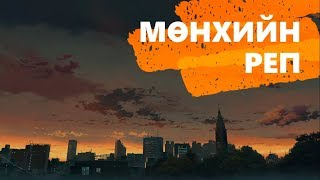 Мөнхийн реп - Чи (үгтэй)   Munkhiin rap - Chi lyrics