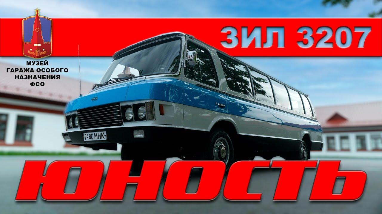 ЗИЛ-3207 Юность / Иван Зенкевич