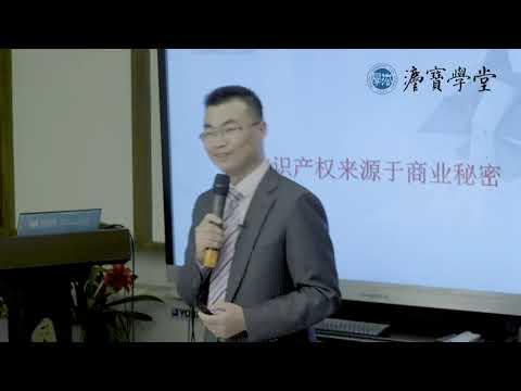 商业秘密案件审理思路与侵权判定 赵立辉 植德1898 P1 1 - 北京大学 Peking University