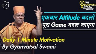 Attitude Boost For Young Cricketer | TBG Shorts | Gyanvatsal Swami Motivational Speech (Hindi)