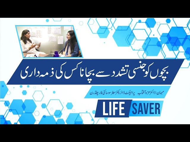 Safer Society for Children (SSC) | PSCA TV | Life Saver EP 9 | Dr. Izza Aftab
