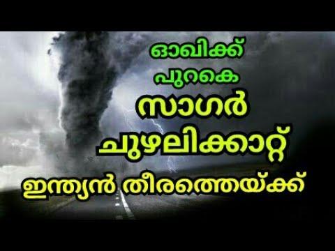 സാഗർ ചുഴലിക്കാറ്റ് ഇന്ത്യൻ തീരത്തേക്ക് ockhi   sagar cyclone   churulazhiyatha rahasyangal