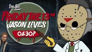 Обзор на фильм Джейсон Жив! Пятница 13 Часть 6 (Jason Lives! Friday the 13th Part 6)