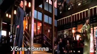 Kill Bill клип Imagine Dragons Radioactive