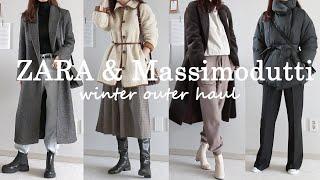 자라&마시모두띠 겨울아우터 4가지하울/따뜻함과 …