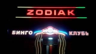 Бинго клубы«ZODIAK» 1(, 2016-05-17T23:48:14.000Z)