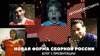 НОВАЯ форма Сборной скромняга Бакаев грустный Гиля и ДЕТСКИЙ восторг