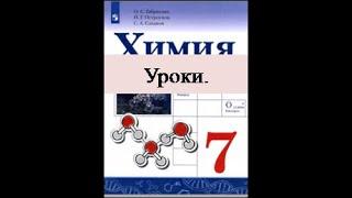 Химия 7.  Параграф 15.  Относительная атомная и молекулярная массы.