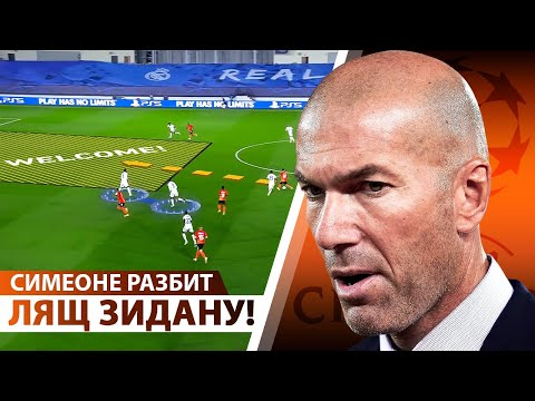 ЛЧ! Шахтер и защитники Реала ПОИЗДЕВАЛИСЬ над Зиданом! Футбол Симеоне умирает…