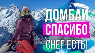 Домбай Сноуборд Каталка Что тут можно посмотреть Цены Еда Отели Отзыв Северный Кавказ 0