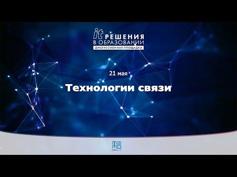 Технологии связи | ИТ-решения в образовании