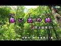 《新曲》井上由美子【想い出の路】カラオケ