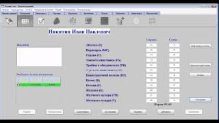 видео 12 Основных Меридианов Системы Цзин-Ло