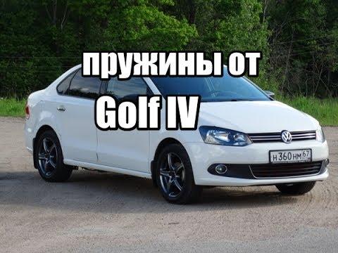 ставим назад пружины от Golf 4, подробно / VW polo sedan