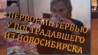 Первое интервью у Никиты из Новосибирска (07.01.17) Вся информация.