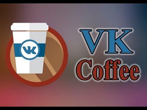 Vk Coffee. ПОТРЯСНОЕ ПРИЛОЖЕНИЕ!!!