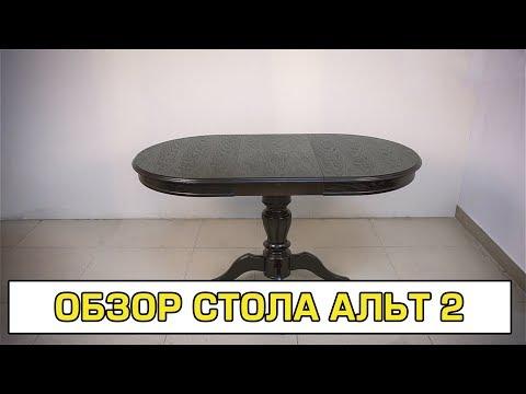 Стол раскладной обеденный Альт 2