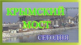 Керченский мост! Самые последние (27.02.2018) новости строительство моста! новые кадры