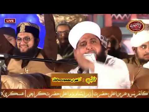 Allama Ghufran Mehmood Sialvi || Bazm E Alahazrat 2018 || Islamic Updates thumbnail