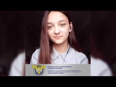 """песня """"Синий платочек"""" курсантов Белорусской государственной академии авиации"""