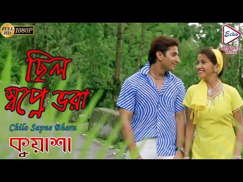 Chilo Sapne Bhara   ছিল সপ্নে ভরা   KUASHA   Indranil Sen   Echo Bengali Muzik