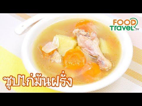 ซุปไก่มันฝรั่ง ซุปไก่   FoodTravel ทำอาหาร - วันที่ 15 Sep 2018