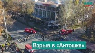 Взрыв в «Антошке».