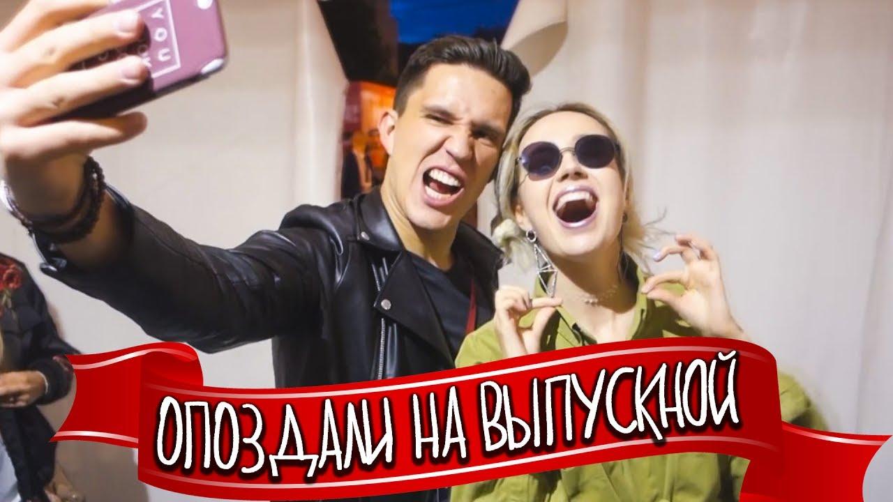 Выпускной марафон / Моя Лав Стори / Хороший Дима Масленников