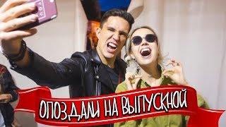 Выпускной марафон Моя Лав Стори Хороший Дима Масленников