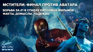 Бокс-офис – Мстители: Финал против Аватара. Кто будет #1 по сборам? Кассовый феномен фильма Кэмерона